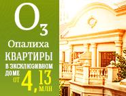 ЖК «Опалиха О3». Новая Рига Квартиры бизнес-класса от 4,13 млн руб.
